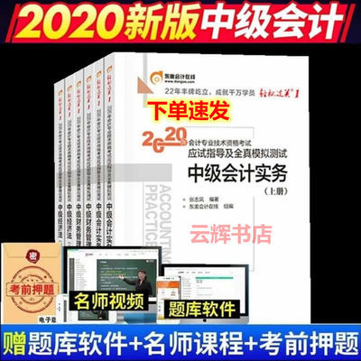 2020中级会计轻一2020中级会计轻松过关1 中级会计职称东奥轻一
