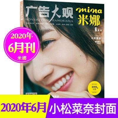 6月到】mina米娜杂志2020年1-6月2019年松冈茉优封面时尚女性服饰