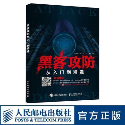 黑客攻防从入门到精通黑客攻防视频教程技术宝典电脑安全书黑客书
