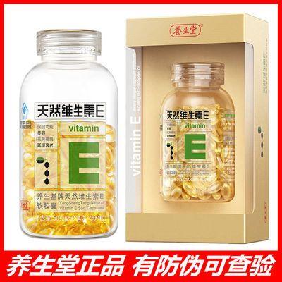 养生堂牌天然维生素E软胶囊200粒美容祛斑延缓衰老正品有防伪可查