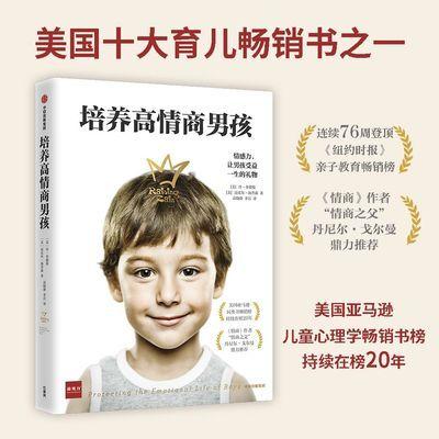 培养高情商男孩 如何养育男孩的书籍 孩子情商教育指南 家庭教育