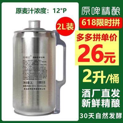 啤酒桶装青岛原浆啤酒精酿原浆罐装高浓度2L鲜啤酒精酿啤酒桶装