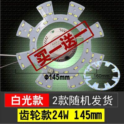 LED灯板吸顶灯改造灯板齿轮圆形220v超亮贴片节能灯芯光源灯泡