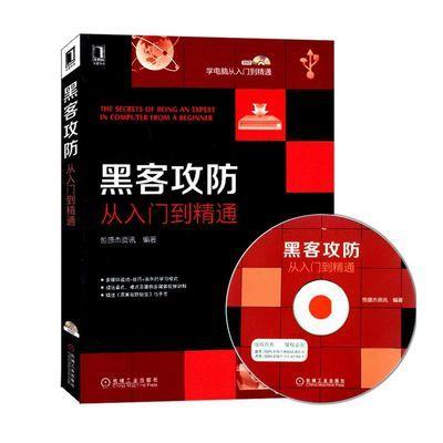 黑客攻防从入门到精通计算机网络安全基础技术黑客网络工程系统