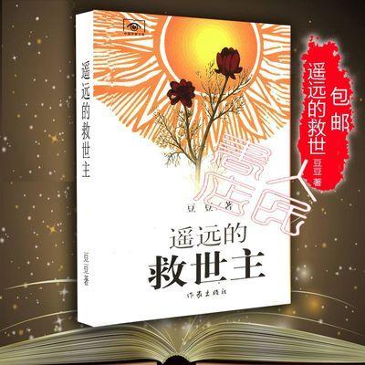 遥远的救世主【作 者】豆豆著【出版项】 北京:作家出版社