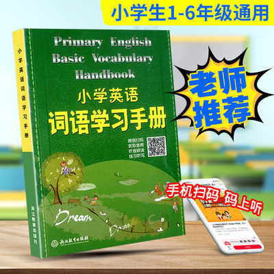 小学英语词语学习手册浙江教育出版社三四五六年级上下册知识大全