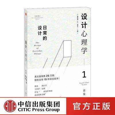 设计心理学1 日常的设计 设计推动创新 中信出版 畅销图书 正版