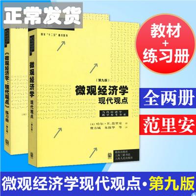 范里安微观经济学现代观点教材+练习册 第九版第9版经济学原理