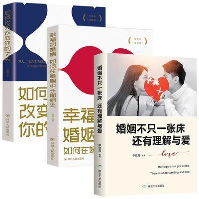 正版婚姻不只一张床还有理解与爱关于爱情的书两性情感心理书籍