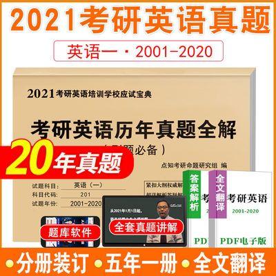 硕士研究生2021考研英语一(2001-2020)20年历年真题试卷及解析