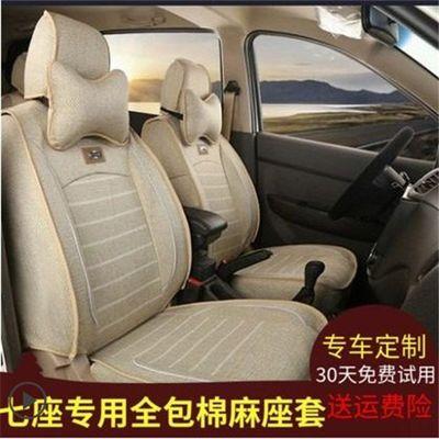 宝骏730五菱宏光S荣光V欧诺专用四季通用7座全包亚麻布艺汽车座套