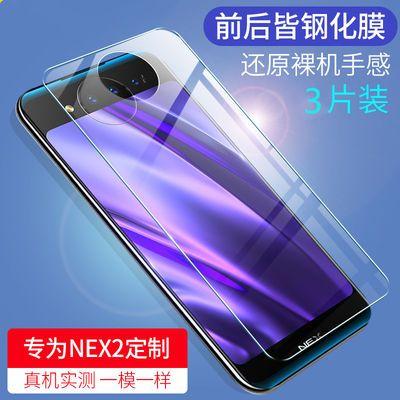 vivonex双屏版钢化膜NEX2全屏玻璃抗蓝光V1821A高清前后手机贴膜