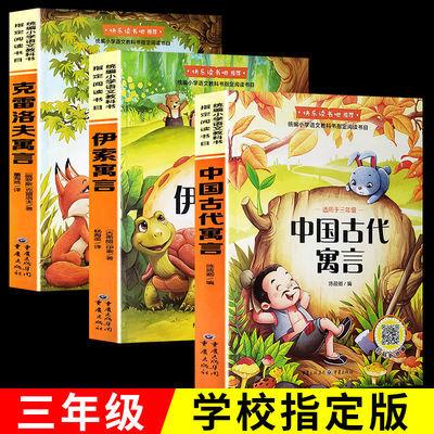 中国古代寓言故事伊索寓言克雷洛夫寓拉封丹三年级下册课外必读书