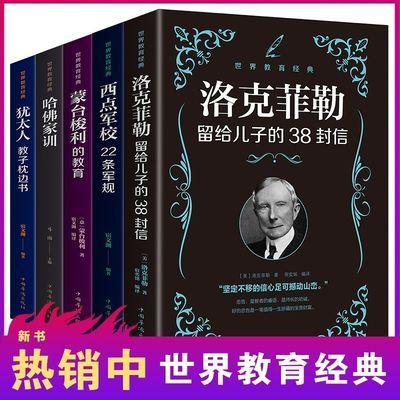 世界教育经典5册 洛克菲勒+西点军校+哈佛家训+蒙台梭利+犹太人教
