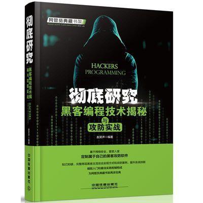 彻底研究 黑客编程技术揭秘与攻防实战 黑客攻击实战技能教程书