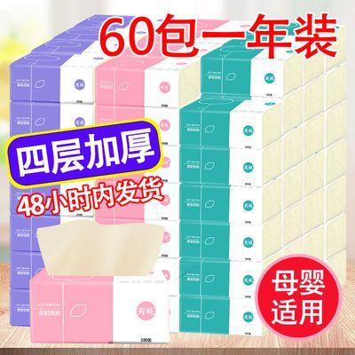 【60包一年装】竹浆抽纸巾整箱批发卫生纸餐巾纸家用面巾纸抽18包