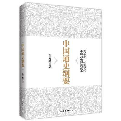 【正版新书】 中国通史纲要=白寿彝著 上下五千年中国历史读物