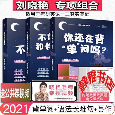 2021考研英语一二刘晓艳不就是语法和长难句吗写作不过如此背单词