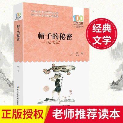 百年百部新版 帽子的秘密 柯岩 著中国儿童文学小学生的诗歌集
