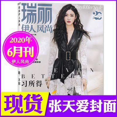张天爱/杨幂封面】瑞丽伊人风尚杂志2020年1-6月时尚服饰美容2019