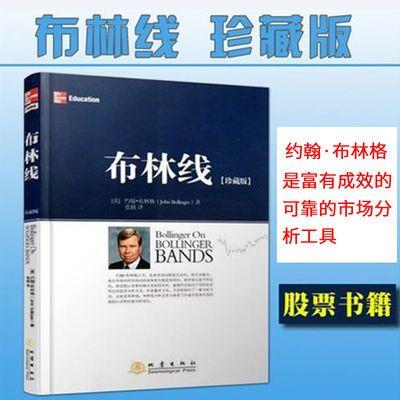 布林线珍藏版 证券交易公认实用指标 金融投资股票书籍