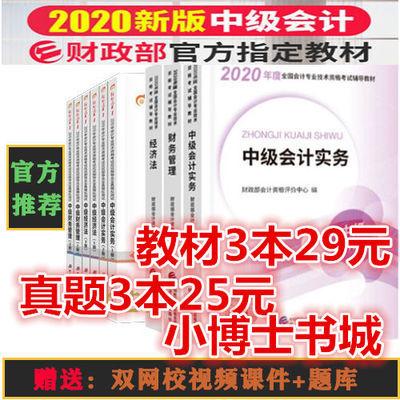 东奥2020年中级会计实务经济法财务管理轻松过关1上下册全套6本