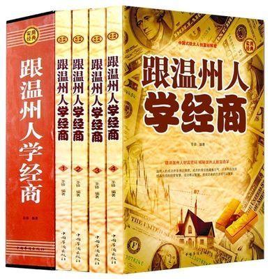 跟温州人学经商企业管理学正版创业书籍智慧谋略学做生意的书籍