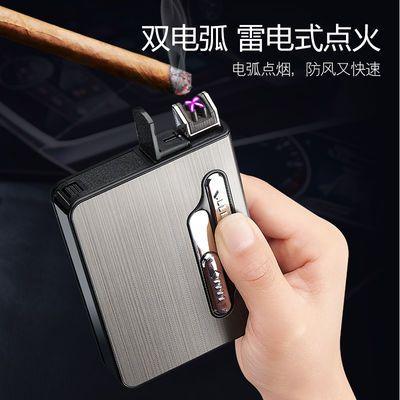 20支装自动弹烟双电弧烟盒打火机充电一体防风便携式菸盒定制刻字