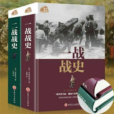 精装全2册一战战史 二战战史 一战二战全史 战争解码军事历史书籍