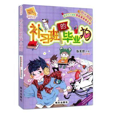 伍美珍新作 补习班的毕业狗 阳光姐姐小书房系列丛书 6-7-8-9-