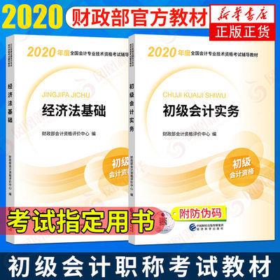 2020初级会计教材(2本套) 初级会计实务+经济法基础 会计职称资格