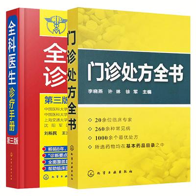 2本 全科医生诊疗手册+门诊处方全书 中西医临床诊断医学类书籍门