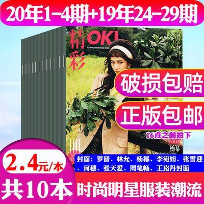 OK!精彩杂志2020年1-4期2019年明星新闻服装搭配时尚潮流美容护肤