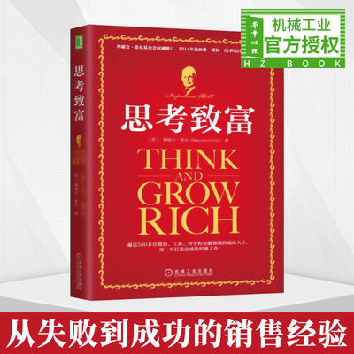 思考致富正版书 拿破仑希尔顿悟从失败到成功的销售经验思考与致