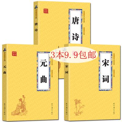 唐诗宋词元曲三百首 3本 中国古诗词书籍鉴赏 唐诗宋词元曲全集