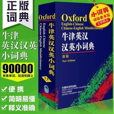 正版现货 迷你便携牛津英汉汉英小词典 外研社小学英语便携字典