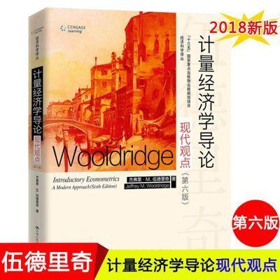 计量经济学导论现代观点 第六版第6版 计量经济学 伍德里奇
