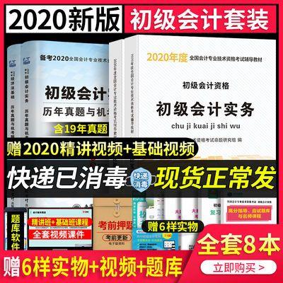 现货新大纲】初级会计职称2020年考试官方教材实务经济法基础试卷