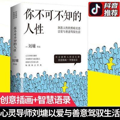 你不可不知的人性涂磊 推荐正版原著2册全套 刘墉的书籍系列作 品