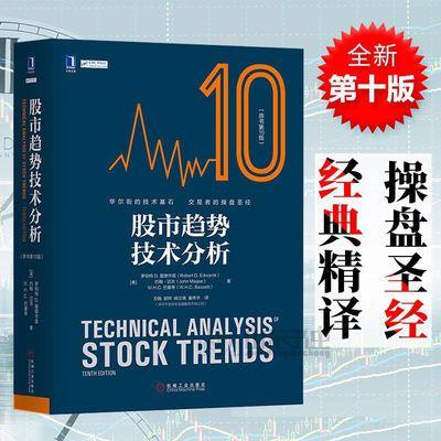 全新包邮 股市趋势技术分析原书第10版股票操盘圣经 股市图表分析