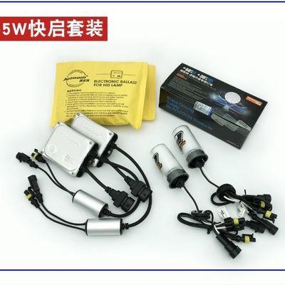 澳兹姆疝气灯高压包氙气灯安定器汽车大灯改装升级12V35W55W解码