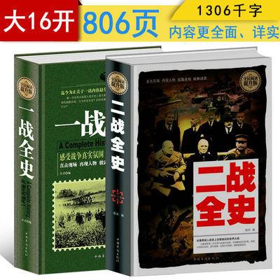 一战全史二战全史2册世界战争历史大战全纪录二战风云录史书正版