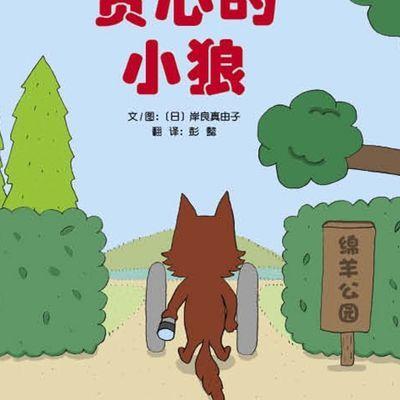 贪心的小狼启发精选畅销绘本硬壳精装图画书深受孩子喜欢的狼和羊