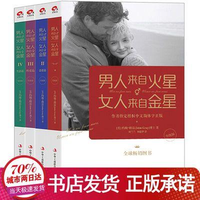 男人来自火星女人来自金星(升级版)套装共4册 婚姻情感两人生活书