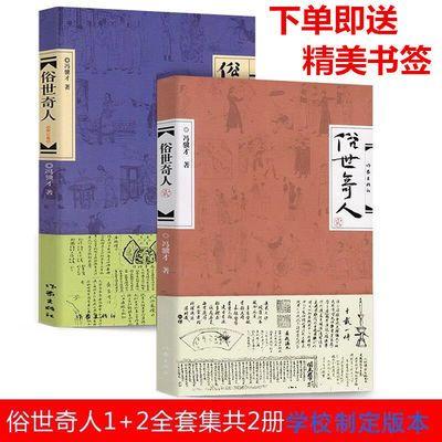 正版 俗世奇人1+2共2册 全新修订版冯骥才著五年级必读作家出版社