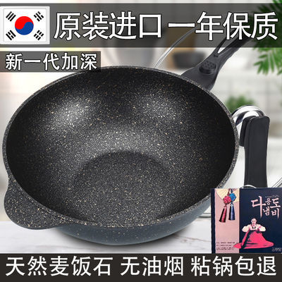 韩国麦饭石不粘锅炒锅家用锅具平底炒菜锅电磁炉燃气灶适用麦石锅