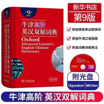 牛津英语词典高阶 第9版 牛津高阶英汉双解词典 第九版英汉大小字