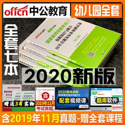 中公版2020年幼儿园幼师教师资格证考试用书教材面试历年真题试卷