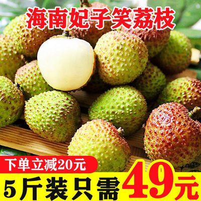 荔枝3/5斤 新鲜时令水果包邮当季鲜荔枝孕妇现摘现发 海南妃子笑