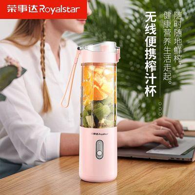 荣事达便携式充电随行榨汁机家用水果小型迷你炸果汁机电动学生杯